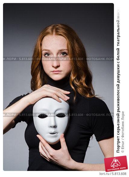 Купить «Портрет серьезной рыжеволосой девушки с белой  театральной маской в руках», фото № 5813608, снято 20 октября 2013 г. (c) Elnur / Фотобанк Лори