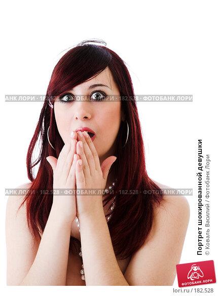 Портрет шокированной девушки, фото № 182528, снято 29 ноября 2006 г. (c) Коваль Василий / Фотобанк Лори
