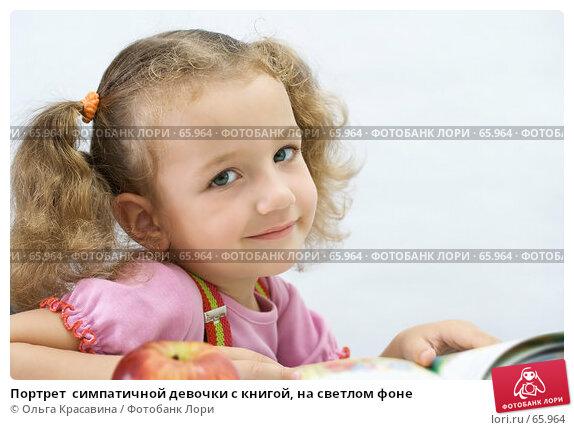 Портрет  симпатичной девочки с книгой, на светлом фоне, фото № 65964, снято 28 июля 2007 г. (c) Ольга Красавина / Фотобанк Лори