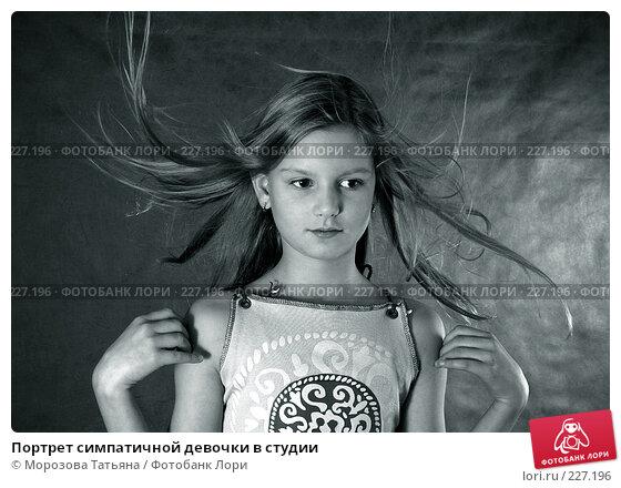 Портрет симпатичной девочки в студии, фото № 227196, снято 13 октября 2004 г. (c) Морозова Татьяна / Фотобанк Лори