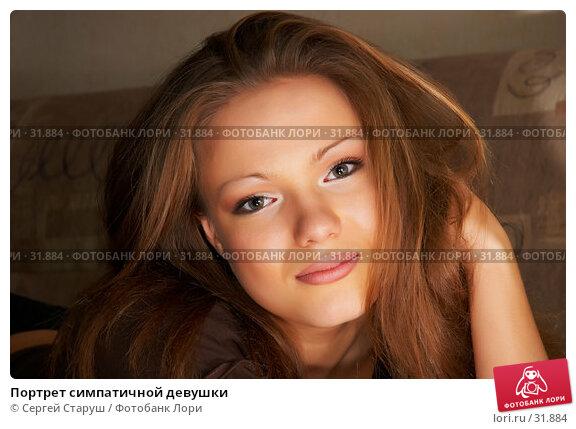 Портрет симпатичной девушки, фото № 31884, снято 29 октября 2006 г. (c) Сергей Старуш / Фотобанк Лори