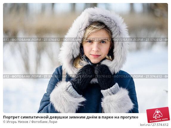 Портрет симпатичной девушки зимним днём в парке на прогулке. Стоковое фото, фотограф Игорь Низов / Фотобанк Лори