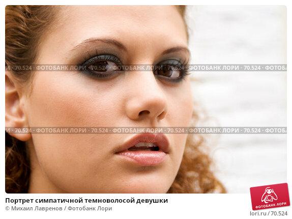 Купить «Портрет симпатичной темноволосой девушки», фото № 70524, снято 23 сентября 2006 г. (c) Михаил Лавренов / Фотобанк Лори