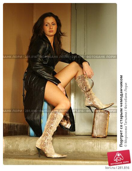 Купить «Портрет со старым чемоданчиком», фото № 281816, снято 20 мая 2006 г. (c) Морозова Татьяна / Фотобанк Лори