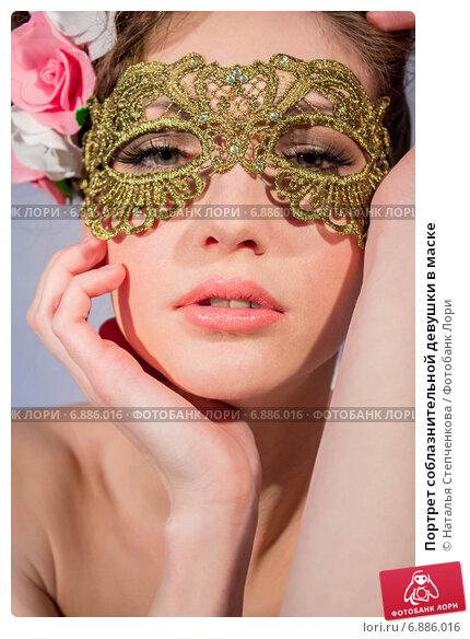 Портрет соблазнительной девушки в маске. Стоковое фото, фотограф Наталья Степченкова / Фотобанк Лори