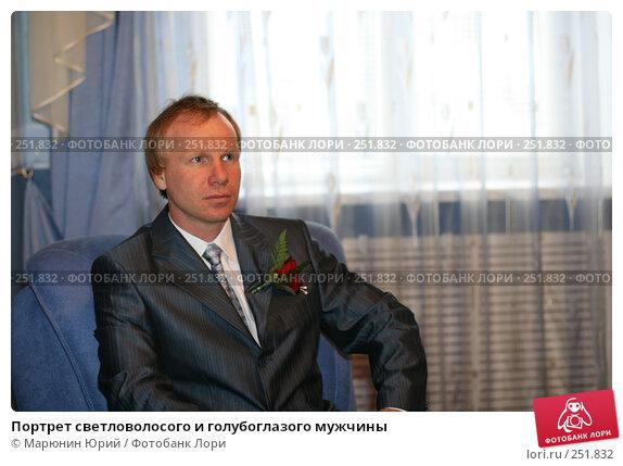 Портрет светловолосого и голубоглазого мужчины, фото № 251832, снято 15 марта 2008 г. (c) Марюнин Юрий / Фотобанк Лори