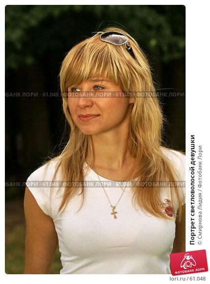 Портрет светловолосой девушки, фото № 61048, снято 24 июня 2007 г. (c) Смирнова Лидия / Фотобанк Лори