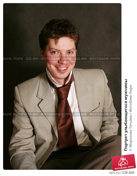 Портрет улыбающегося мужчины, фото № 238408, снято 24 декабря 2006 г. (c) Морозова Татьяна / Фотобанк Лори