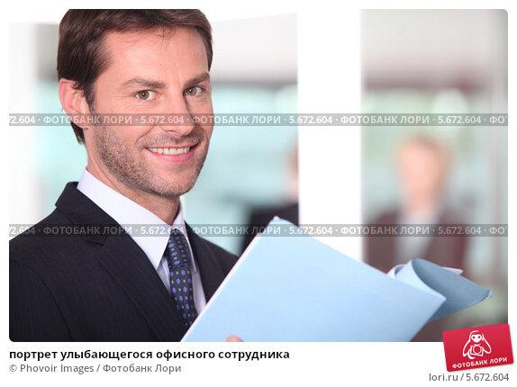 портрет улыбающегося офисного сотрудника, фото № 5672604, снято 19 мая 2010 г. (c) Phovoir Images / Фотобанк Лори