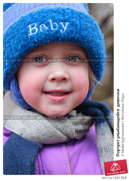 Портрет улыбающейся  девочки, фото № 241564, снято 16 марта 2008 г. (c) Майя Крученкова / Фотобанк Лори