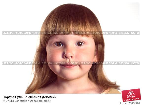 Портрет улыбающейся девочки, фото № 323396, снято 20 июня 2007 г. (c) Ольга Сапегина / Фотобанк Лори