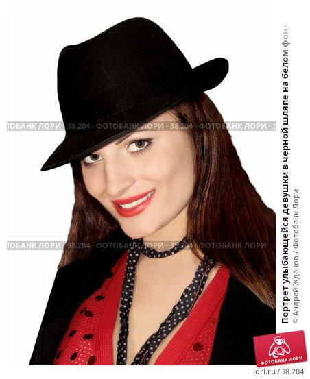 Портрет улыбающейся девушки в черной шляпе на белом фоне, фото № 38204, снято 3 декабря 2016 г. (c) Андрей Жданов / Фотобанк Лори