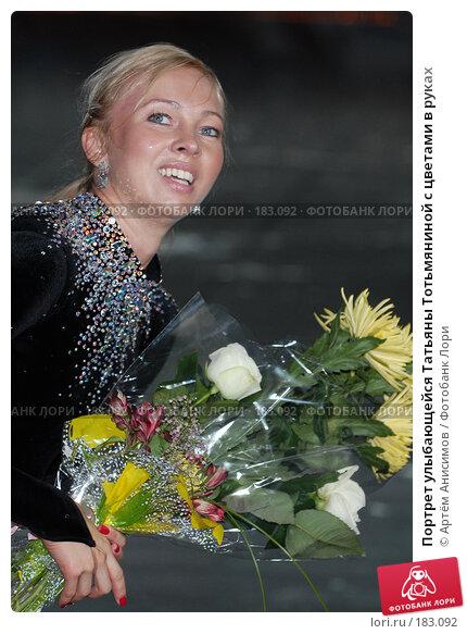 Купить «Портрет улыбающейся Татьяны Тотьмяниной с цветами в руках», фото № 183092, снято 29 мая 2007 г. (c) Артём Анисимов / Фотобанк Лори