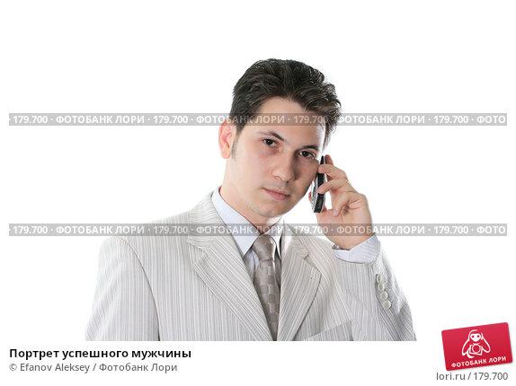 Портрет успешного мужчины, фото № 179700, снято 19 августа 2007 г. (c) Efanov Aleksey / Фотобанк Лори