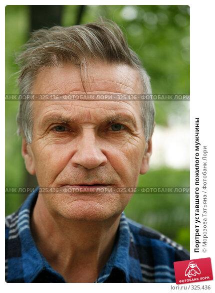 Купить «Портрет уставшего пожилого мужчины», фото № 325436, снято 12 июня 2008 г. (c) Морозова Татьяна / Фотобанк Лори