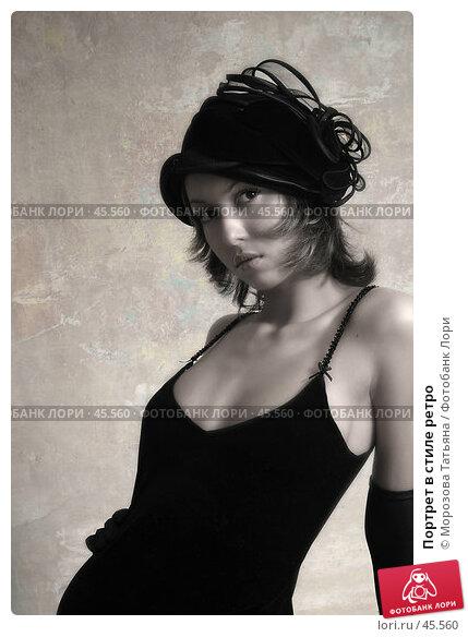 Портрет в стиле ретро, фото № 45560, снято 8 мая 2005 г. (c) Морозова Татьяна / Фотобанк Лори