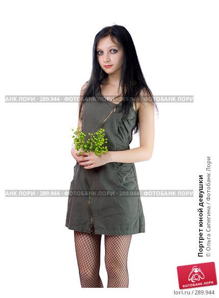 Купить «Портрет юной девушки», фото № 289944, снято 10 декабря 2007 г. (c) Ольга Сапегина / Фотобанк Лори