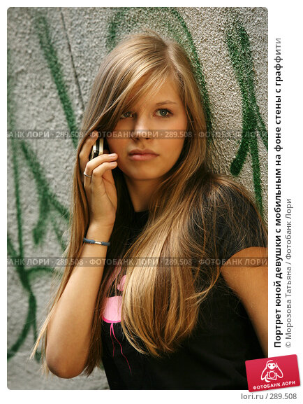 Портрет юной девушки с мобильным на фоне стены с граффити, фото № 289508, снято 21 июля 2007 г. (c) Морозова Татьяна / Фотобанк Лори