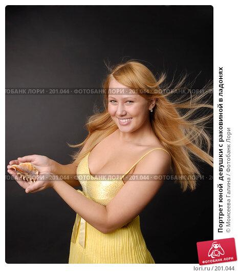 Купить «Портрет юной  девушки с раковиной в ладонях», фото № 201044, снято 27 января 2008 г. (c) Моисеева Галина / Фотобанк Лори