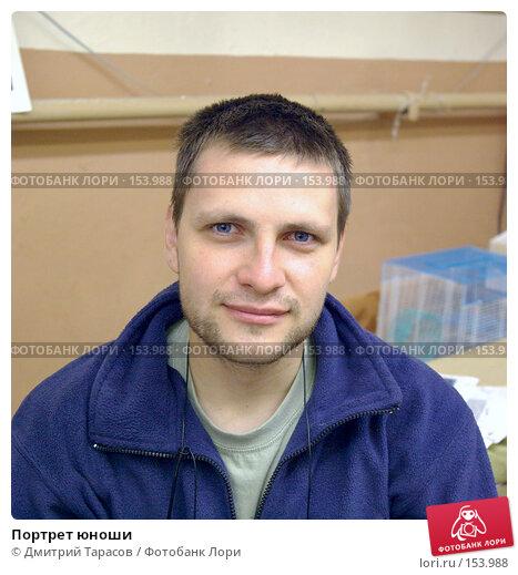 Портрет юноши, фото № 153988, снято 10 июля 2007 г. (c) Дмитрий Тарасов / Фотобанк Лори