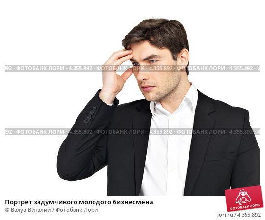 Купить «Портрет задумчивого молодого бизнесмена», фото № 4355892, снято 20 февраля 2013 г. (c) Валуа Виталий / Фотобанк Лори