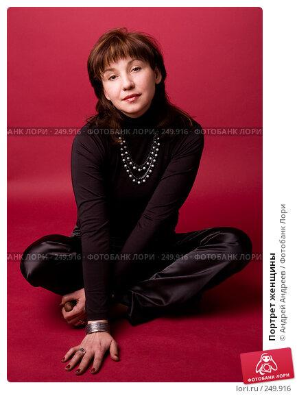 Портрет женщины, фото № 249916, снято 5 апреля 2008 г. (c) Андрей Андреев / Фотобанк Лори