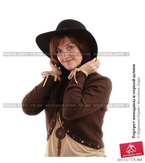 Портрет женщины в черной шляпе, фото № 175468, снято 20 декабря 2007 г. (c) Марюнин Юрий / Фотобанк Лори
