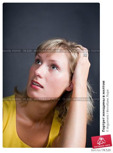 Портрет женщины в желтом, фото № 78520, снято 16 августа 2007 г. (c) Argument / Фотобанк Лори