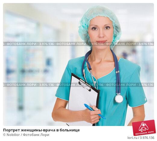 Купить «Портрет женщины-врача в больнице», фото № 3976136, снято 2 июля 2012 г. (c) Nobilior / Фотобанк Лори
