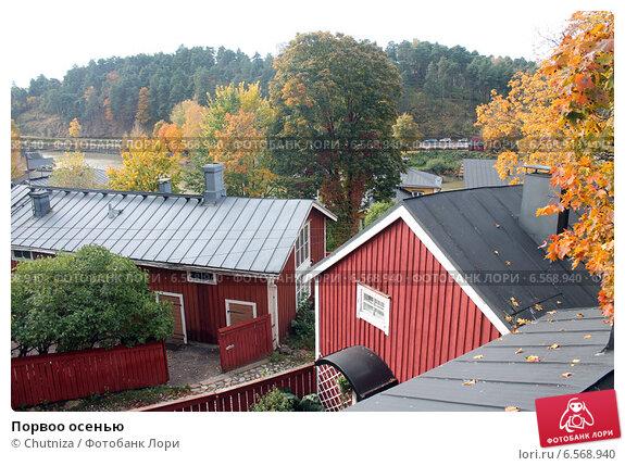 Порвоо осенью (2014 год). Стоковое фото, фотограф Chutniza / Фотобанк Лори