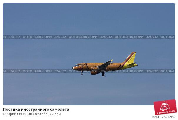 Посадка иностранного самолета, фото № 324932, снято 12 мая 2008 г. (c) Юрий Синицын / Фотобанк Лори