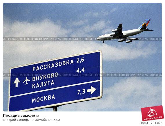 Посадка самолета, фото № 11876, снято 23 октября 2016 г. (c) Юрий Синицын / Фотобанк Лори