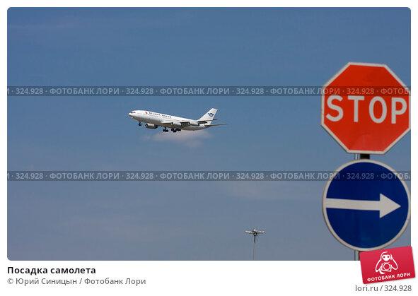 Посадка самолета, фото № 324928, снято 12 мая 2008 г. (c) Юрий Синицын / Фотобанк Лори