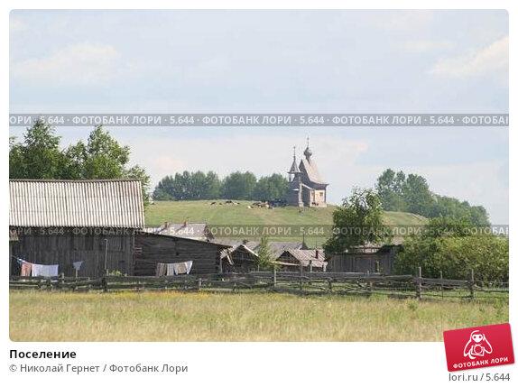 Поселение, фото № 5644, снято 27 июня 2006 г. (c) Николай Гернет / Фотобанк Лори