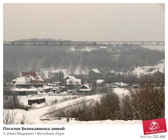 Поселок Белокаменка зимой, фото № 252488, снято 8 марта 2008 г. (c) Иван Мацкевич / Фотобанк Лори