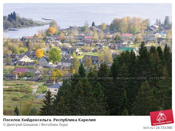 Купить «Поселок Хийденсельга. Республика Карелия», фото № 24733080, снято 18 сентября 2016 г. (c) Дмитрий Шишков / Фотобанк Лори