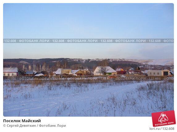 Поселок Майский, фото № 132608, снято 25 ноября 2007 г. (c) Сергей Девяткин / Фотобанк Лори
