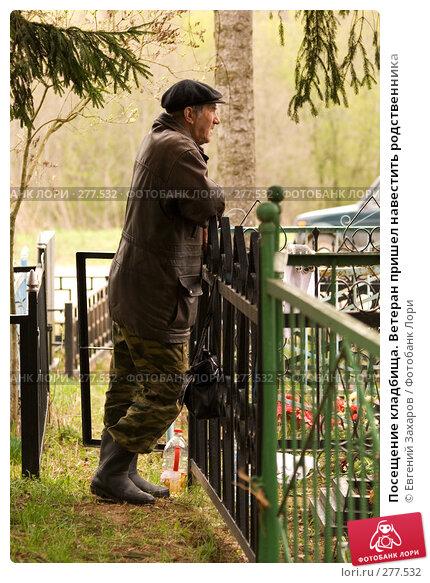 Посещение кладбища. Ветеран пришел навестить родственника, фото № 277532, снято 20 апреля 2008 г. (c) Евгений Захаров / Фотобанк Лори