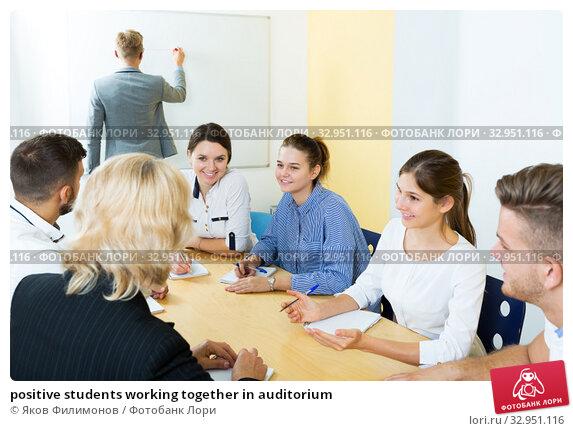 Купить «positive students working together in auditorium», фото № 32951116, снято 5 октября 2017 г. (c) Яков Филимонов / Фотобанк Лори