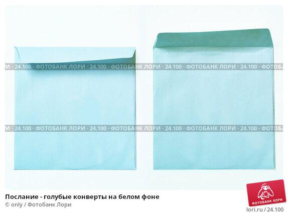 Купить «Послание - голубые конверты на белом фоне», фото № 24100, снято 23 февраля 2007 г. (c) only / Фотобанк Лори