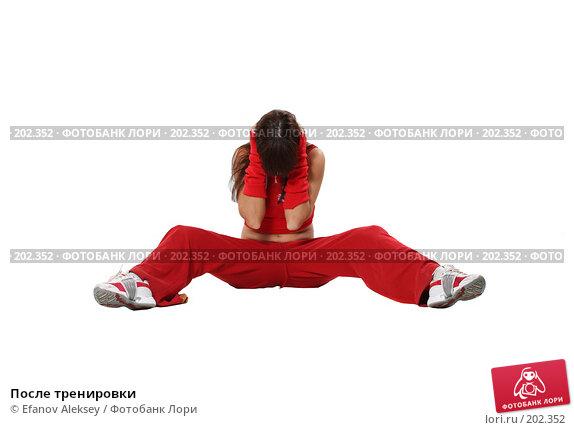 Купить «После тренировки», фото № 202352, снято 9 февраля 2008 г. (c) Efanov Aleksey / Фотобанк Лори