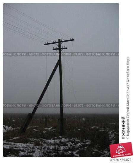 Последний, фото № 69072, снято 9 декабря 2006 г. (c) Кардашов Сергей Михайлович / Фотобанк Лори
