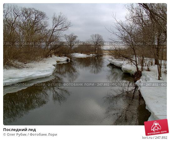Последний лед, фото № 247892, снято 10 апреля 2008 г. (c) Олег Рубик / Фотобанк Лори