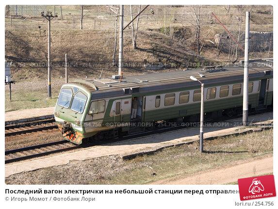 Последний вагон электрички на небольшой станции перед отправлением, фото № 254756, снято 16 апреля 2008 г. (c) Игорь Момот / Фотобанк Лори