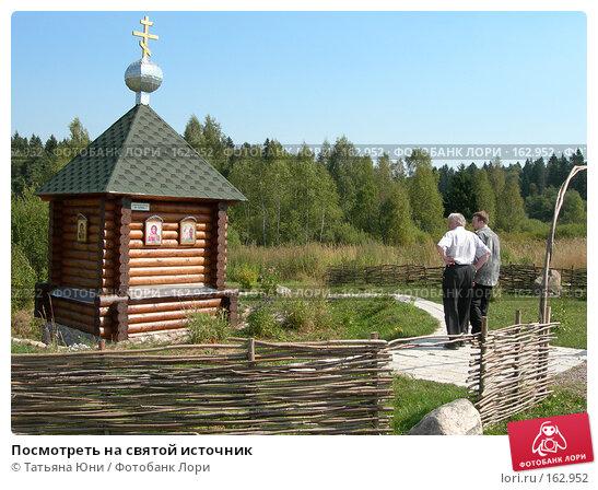 Посмотреть на святой источник, эксклюзивное фото № 162952, снято 27 августа 2005 г. (c) Татьяна Юни / Фотобанк Лори