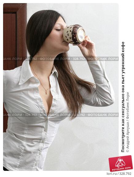 Посмотрите как сексуально она пьет утренний кофе, фото № 328792, снято 19 февраля 2008 г. (c) Андрей Аркуша / Фотобанк Лори