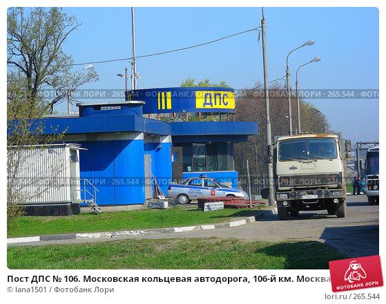 Пост ДПС № 106. Московская кольцевая автодорога, 106-й км. Москва, эксклюзивное фото № 265544, снято 28 апреля 2008 г. (c) lana1501 / Фотобанк Лори