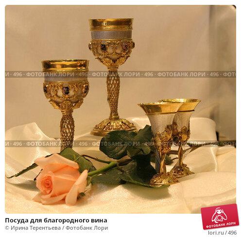 Посуда для благородного вина, эксклюзивное фото № 496, снято 26 июля 2005 г. (c) Ирина Терентьева / Фотобанк Лори