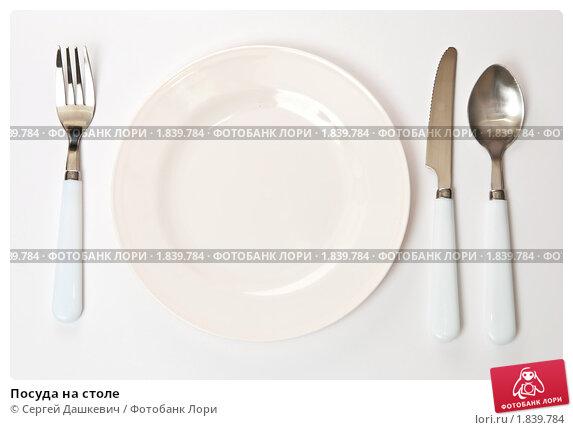 Купить «Посуда на столе», фото № 1839784, снято 20 мая 2010 г. (c) Сергей Дашкевич / Фотобанк Лори