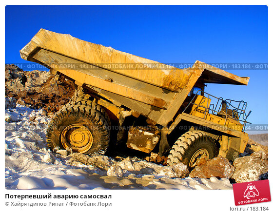Потерпевший аварию самосвал, фото № 183184, снято 15 января 2008 г. (c) Хайрятдинов Ринат / Фотобанк Лори